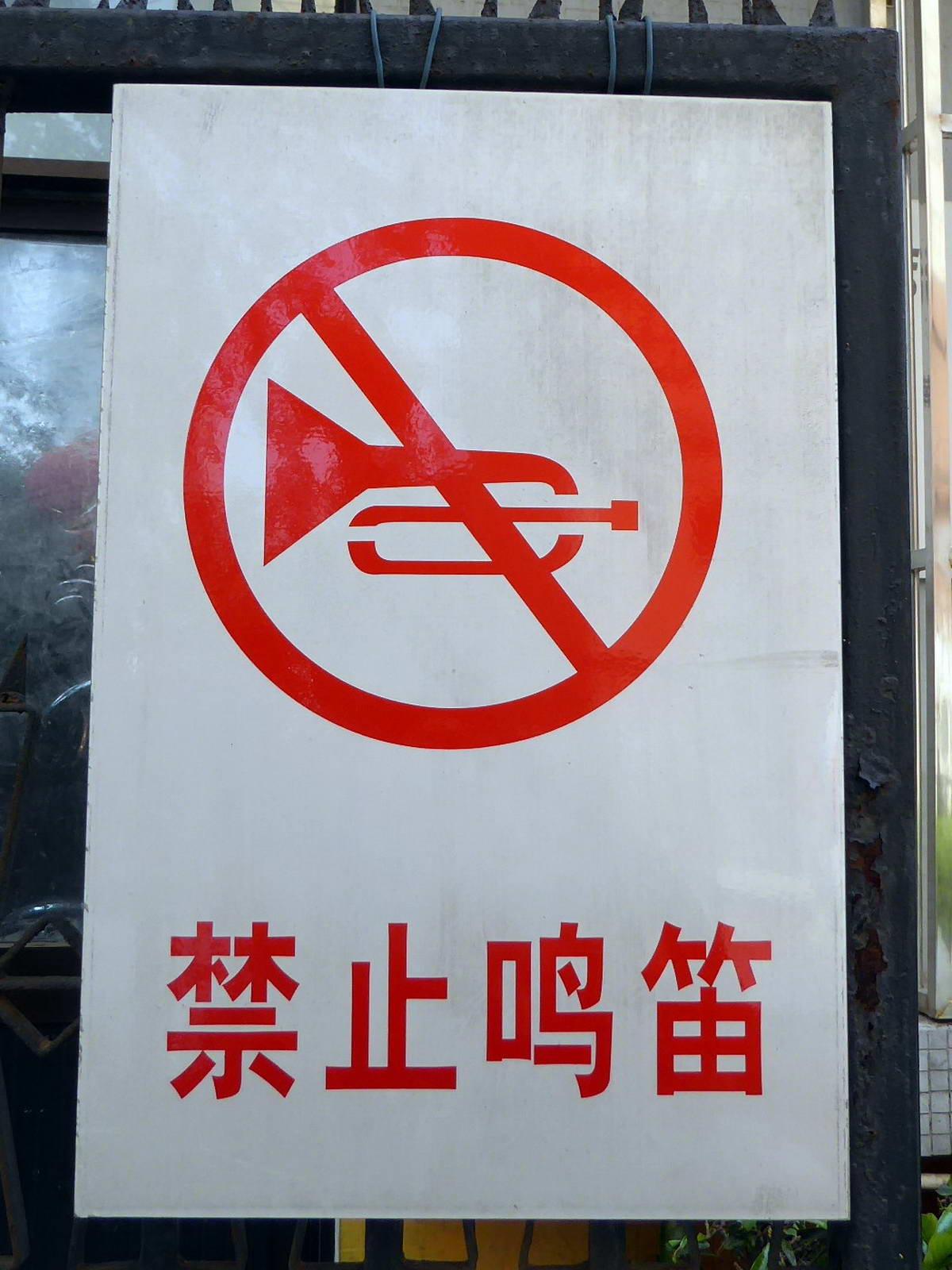 Hupen verboten
